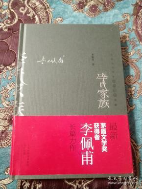 【签名本】著名作家、茅盾文学奖得主李佩甫签名钤印《李氏家族》