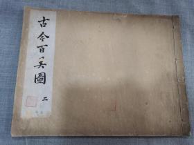 吴友如画宝(古今百美图 第二集 上册)
