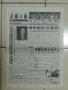 2001年6月30日《法制日报》(青藏铁路全线开工  建党80周年晚会《红旗颂》)
