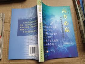 高考必赢:高中语文考试实用手册