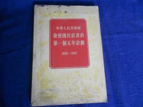 中华人民共和国发展国民经济的第一个五年计划