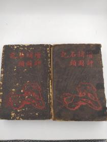 增评补图石头记 (精装 二册 民国时期出版 几百幅图)