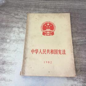 中华人民共和国宪法1982