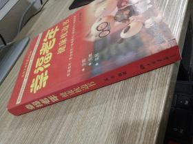 幸福老年健康枕边书