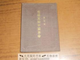 毛泽东论中国革命 (精装)