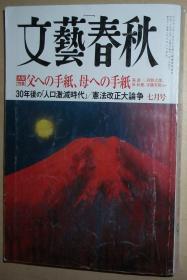 日文原版书 文艺春秋 2013年 07月号 [雑志] 文艺春秋