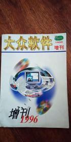 大众软件 1996年增刊