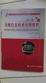 文献信息检索实用教程(第三版)