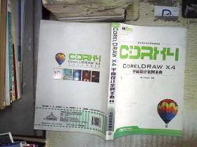 CORELDRAW X4平面設計案例圣典