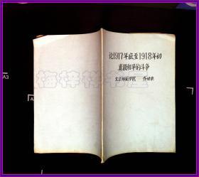 论1917年底到1918年初真假和平的斗争 油印本 齐世荣