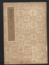 国学基本丛书简编 史记(一)