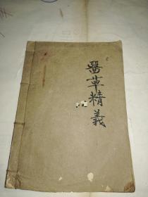 手抄医书  医草精义(100面左右)