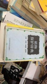 植物保护辞典    店37