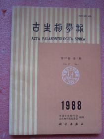 古生物学报 1988年(全年)   第27卷第1期    双月刊   品佳