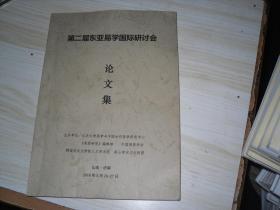第二届东亚易学国际研讨会  论文集                   X1313