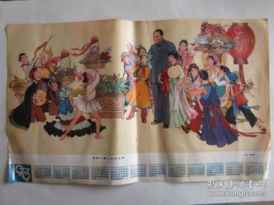 1979年年历画:各族儿童心向华主席(儿童时代杂志赠)
