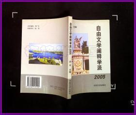 自由文学阐释学派 2005