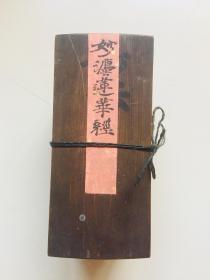 咸丰11年和刻本、《妙法莲华经》8卷经折装2厚册两面印一函全、外有原装精美实木盒、品相极佳