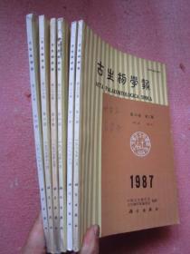 古生物学报 1987年(全年)   第26卷第1、2、3、4、5、6期    双月刊   品佳 【全年6本合售】