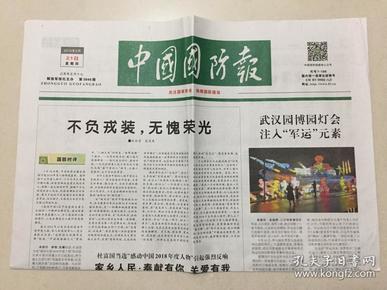 中国国防报 2019年 2月21日 星期四 第3846期 今日4版 邮发代号:1-188