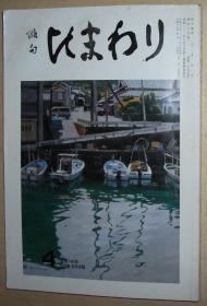 日文原版书 (俳句杂志) ひまわり 第59卷