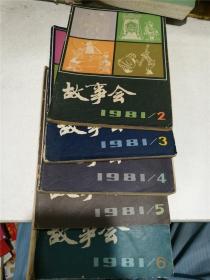 故事会1981年2-6期(五册合售,价包快递)