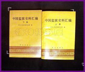 中国监狱史料汇编 上 下