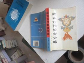 藏族古代教育史略