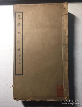 精品 名家旧藏 昌黎先生集 后半部 五册