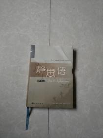 静思语(典藏版)