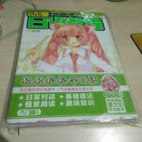 动漫日语教程 : ACG日语. 入门篇. 3