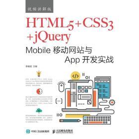 HTML5+CSS3+jQueryMobile移动网站与App开发实战(视频讲解版)