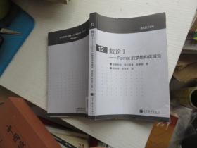 現代數學基礎12:數論1--Fermat的夢想和類域論