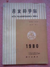 古生物学报 1980年第19卷第1期 双月刊