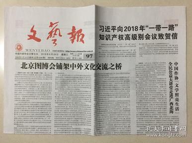 文艺报 2018年 8月29日 星期三 总第4348期 邮发代号:1-102