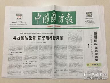 中国国防报 2019年 2月28日 星期四 第3851期 今日4版 邮发代号:1-188