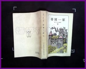 二十世纪外国文学丛书 蒂博一家 下