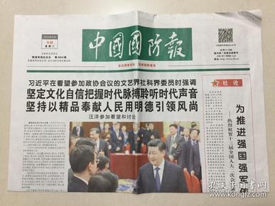 中国国防报 2019年 3月5日 星期二 第3854期 今日4版 邮发代号:1-188