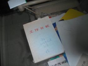 工作日记本---楼寿森教授的医学笔记