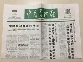 中国国防报 2019年 3月7日 星期四 第3856期 今日4版 邮发代号:1-188