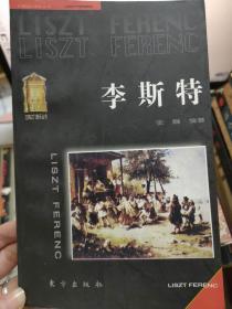 古典之门音乐丛书《李斯特》