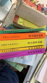 现代家庭生活丛书(盒装全五册) 店上