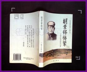 中共富平党史人物丛书 胡景铎将军