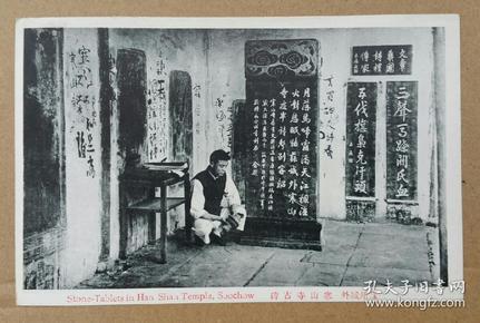 清代苏州城外寒山寺内古碑、题壁与拓者老明信片