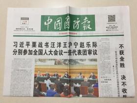 中国国防报 2019年 3月11日 星期一 第3858期 今日4版 邮发代号:1-188