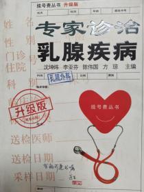 【正版图书】挂号费丛书:专家诊治乳腺疾病(升级版)9787543951334