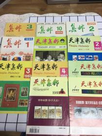 天津集邮11册合售