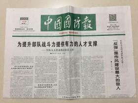 中国国防报 2019年 3月12日 星期二 第3859期 今日4版 邮发代号:1-188