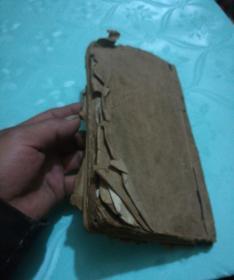 算命的老古书