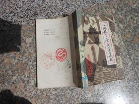 海林民间文学集成